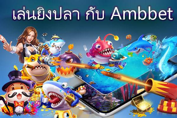 6 เกมยิงปลาเว็บไหนดี 2021 เล่นง่าย ได้เงินเยอะ - AMBBET