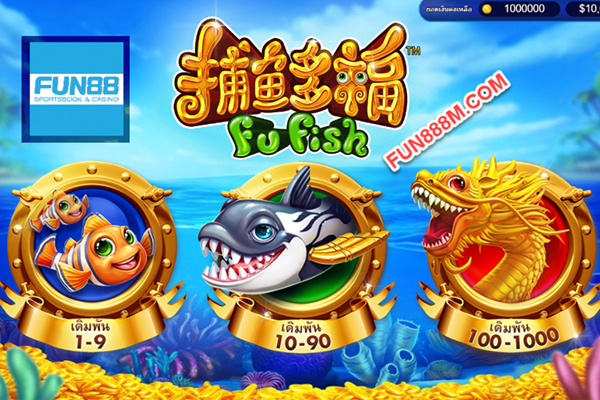 6 เกมยิงปลาเว็บไหนดี 2021 เล่นง่าย ได้เงินเยอะ - Fun88